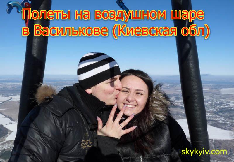 Полет на воздушном шаре Васильков