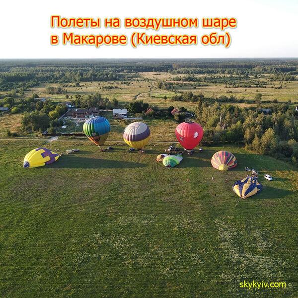 Полет на воздушном шаре Макаров
