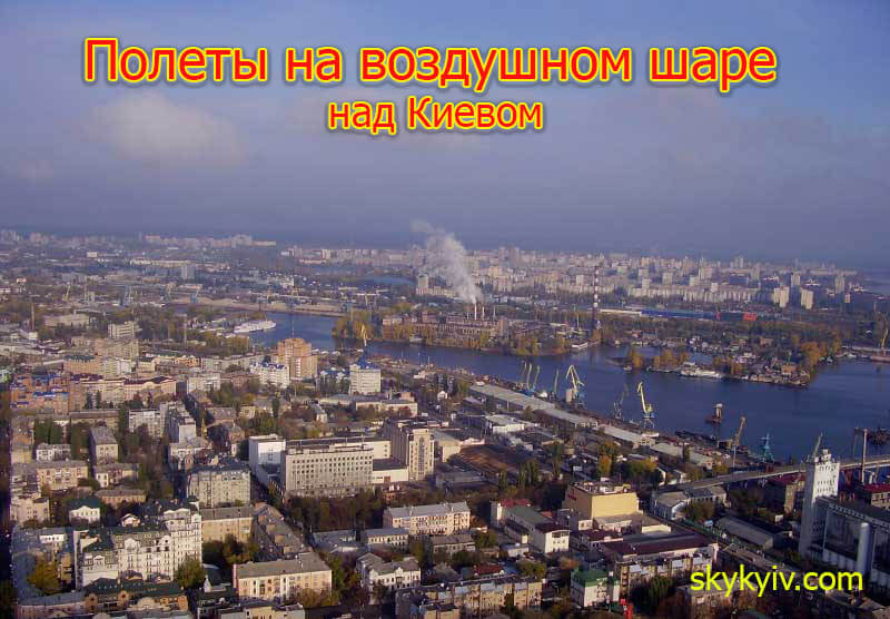 Полет на тепловом аэростате над Киевом