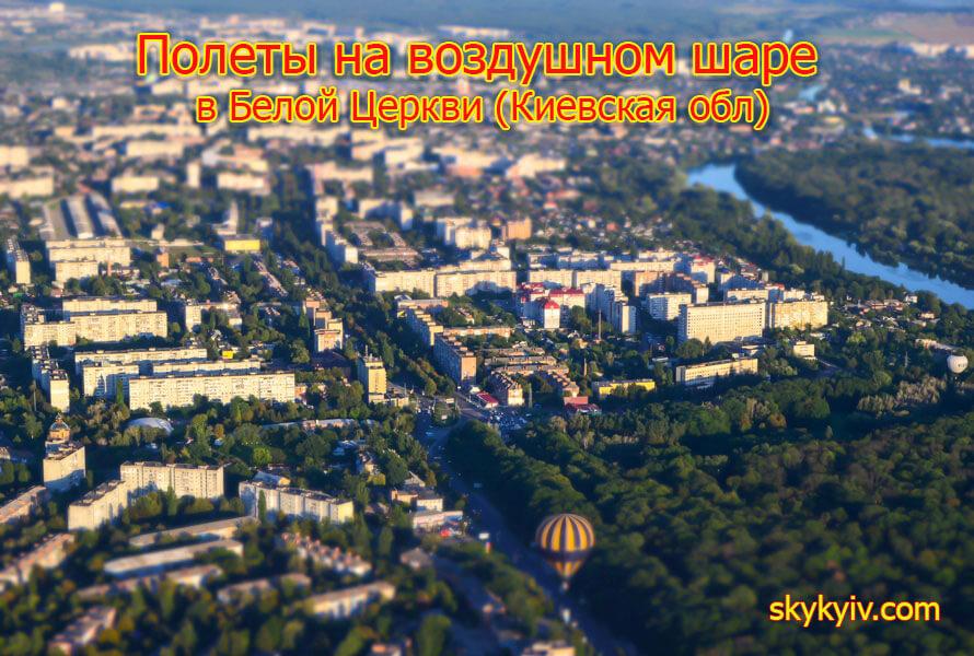 Полет на воздушном шаре Белая Церковь
