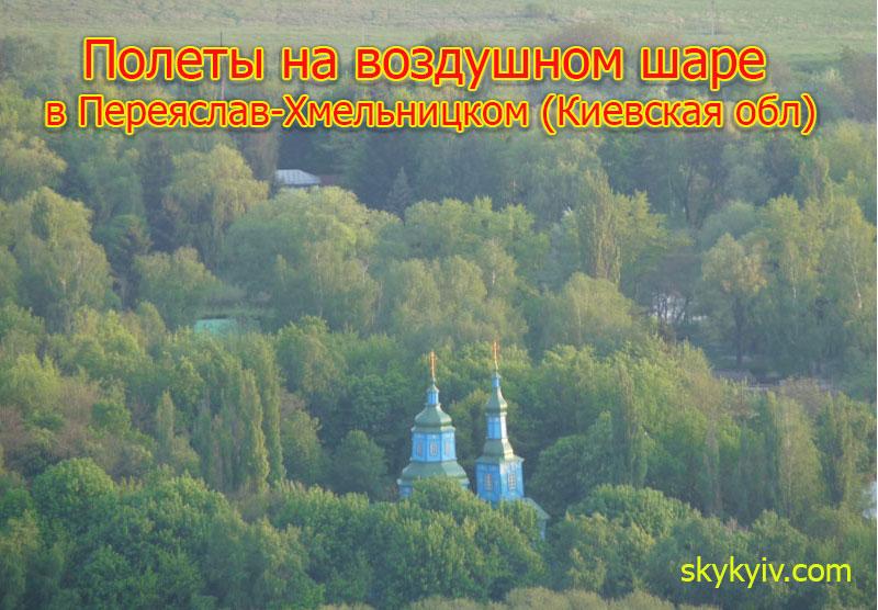 Hot air balloon flights Pereiaslav